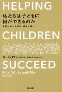 私たちは子どもに何ができるのか 非認知能力を育み,格差に挑む