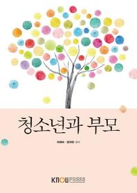 청소년과부모(2학기, 워크북포함)