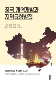 중국 개혁개방과 지역균형발전