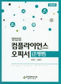 영업점 컴플라이언스 오피서: 은행편(전정판 2판)