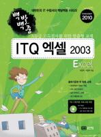 ITQ 엑셀 2003(2010)(백발백중)(CD1장포함)(스프링)
