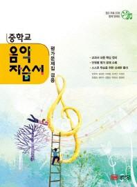 음악 중학 자습서(평가문제집 겸용)(CD1장포함)