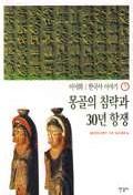 한국사 이야기 7:몽골의 침략과 30년 항쟁
