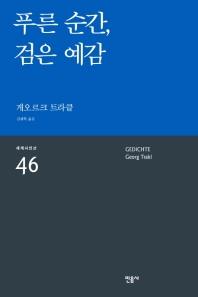 푸른 순간, 검은 예감(세계시인선 46)