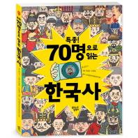 70명으로 읽는 한국사(특종!)