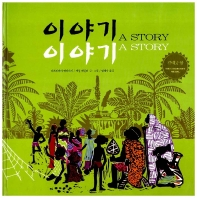 이야기 이야기(세계 걸작 그림책 지크)