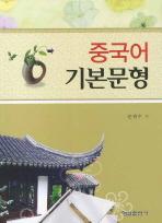 중국어 기본문형