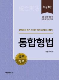 통합형법(총론+각론)세트(개정판 4판)(전2권)