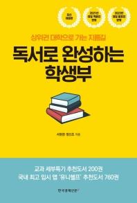독서로 완성하는 학생부(개정판)