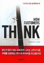 HOW CUSTOMERS THINK: 소비자의 숨은 심리를 읽어라