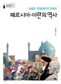 페르시아·이란의 역사