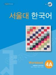 서울대 한국어 4A Workbook(CD1장포함)
