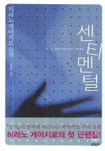 센티멘털 / 히라노 게이치로 (양장본 HardCover)