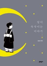 달이 속삭이는 이야기. 2