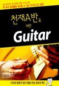 GUITAR(천재반)(AUDIO CD1장포함)