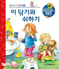 이 닦기와 쉬하기(꼬마과학그림책 9)(양장본 HardCover)