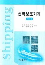 선박보조기계(3판)
