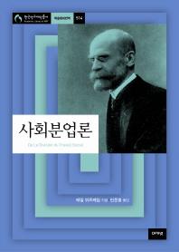 사회분업론(한국연구재단총서 학술명저번역 514)(양장본 HardCover)