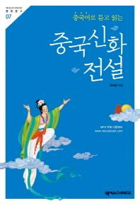 중국 신화 전설(중국어로 듣고 읽는)(2판)(넥서스Chinese 중한문고 7)