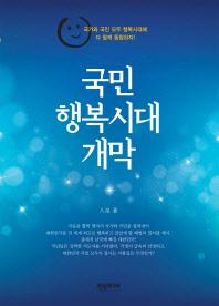 국민 행복시대 개막
