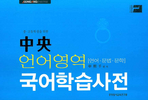 언어영역 국어학습사전(중앙)(중고생을 위한)