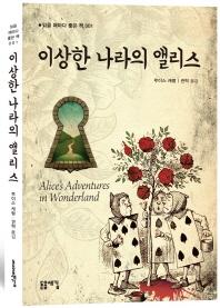 이상한 나라의 앨리스(읽을 때마다 좋은 책 1)