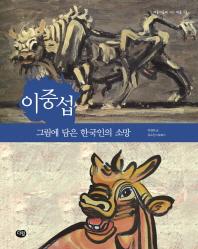 이중섭: 그림에 담은 한국인의 소망(예술가들이 사는 마을 13)