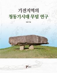 기전지역의 청동기시대 무덤 연구