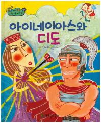 아이네이아스와 디도(지식통통 그리스 로마 신화 56)(양장본 HardCover)