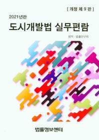 도시개발법 실무편람(2021)(개정판 9판)