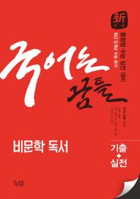 고등 비문학 독서 통합형 수능 실전대비(기출+실전)(2017)