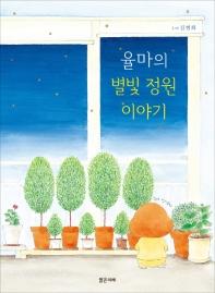 율마의 별빛 정원이야기(밝은미래 그림책 41)(양장본 HardCover)