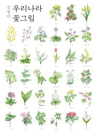 우리나라 꽃그림(김정미)(양장본 HardCover)