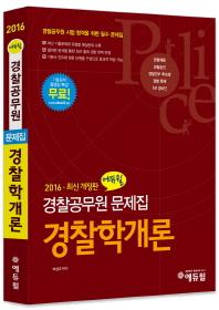경찰학개론(경찰공무원 문제집)(2016)(에듀윌)(개정판)