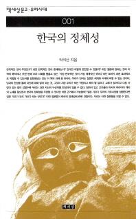 한국의 정체성(책세상문고 우리시대 1)