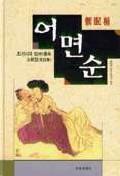 어면순(조선시대성풍속소화집)