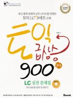 토익 급상승 900제 LC 실전문제집
