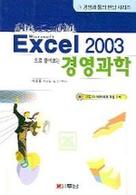 경영과학(Excel 2003으로 풀어보는)(CD1장포함)