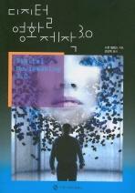 디지털 영화제작 3.0