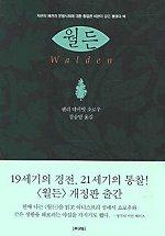 월든(2판)