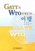 GATT와 WTO 세계로의 여행