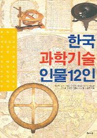 한국 과학기술 인물 12인