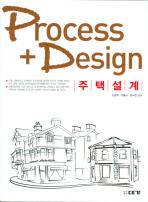 PROCESS DESIGN 주택설계