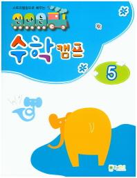 신나는 수학 캠프. 5(스토리텔링으로 배우는)
