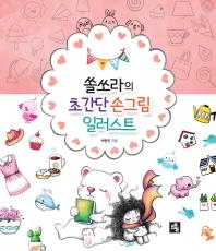 초간단 손그림 일러스트(쏠쏘라의)