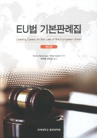 EU법 기본판례집(2판)