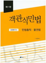 객관식 민법: 민법총칙 물권법(11판) #