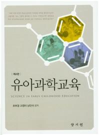 유아과학교육(4판)
