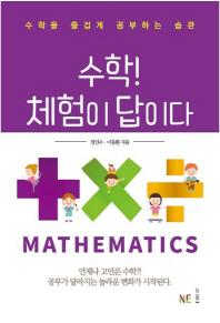 수학, 체험이 답이다