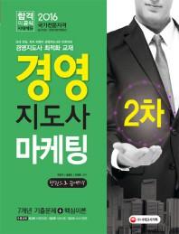 경영지도사 2차 마케팅 한권으로 끝내기(2016)